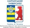 Карпатский университет имени Августина Волошина (КаУ)