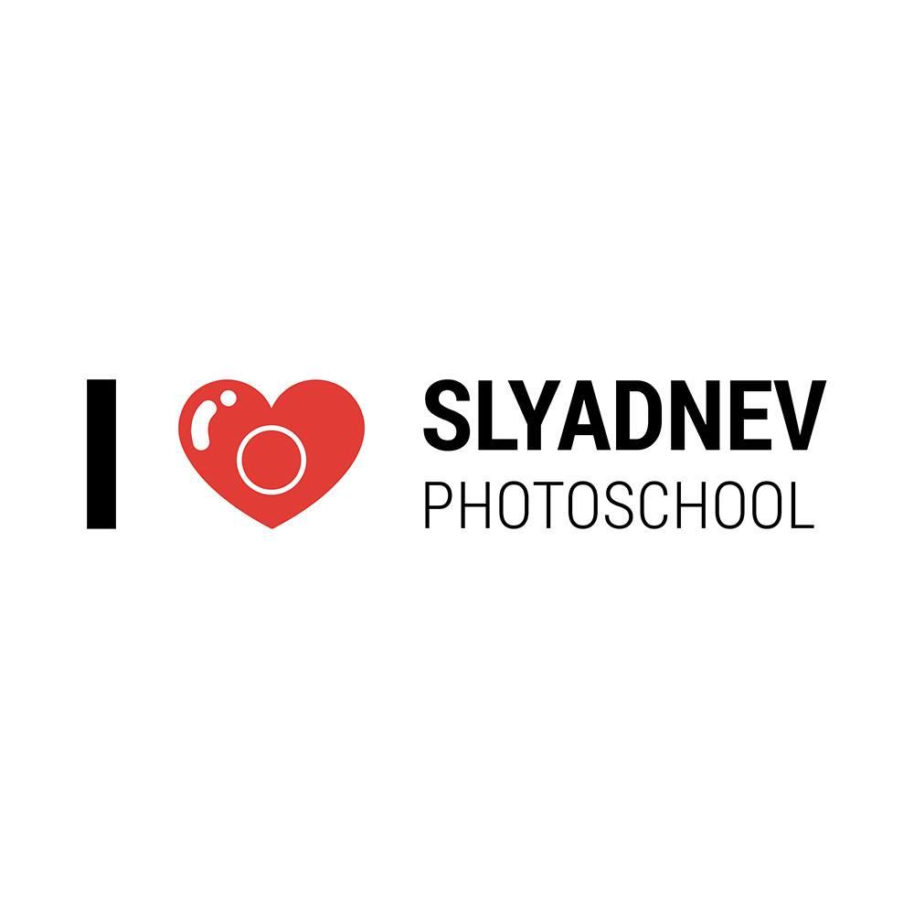Фотошкола Александра Сляднева
