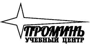 УЦ Проминь